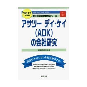 アサツーディ・ケイ〈ADK〉の会社研究 JOB HUNTING BOOK 2017年度版 starclub
