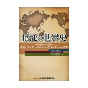信託の世界史 10のテーマで学ぶ信託とフィデューシャリー・デューティーの起源|starclub