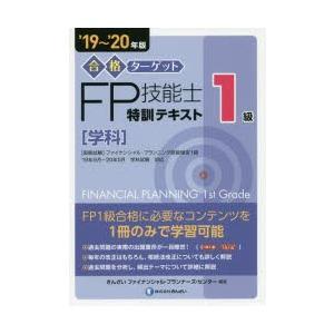 本 ISBN:9784322136210 きんざいファイナンシャル・プランナーズ・センター/編著 出...