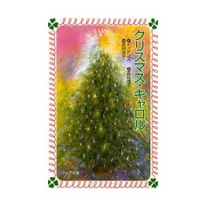 本 ISBN:9784323019451 ディケンズ/作 夏目道子/訳 浜田洋子/画 出版社:金の星...