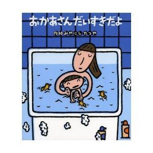 本 ISBN:9784323072753 みやにしたつや/作絵 出版社:金の星社 出版年月:2014...