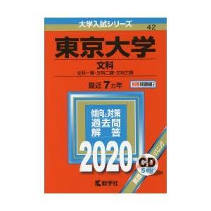 本 ISBN:9784325230281 出版社:教学社 出版年月:2019年06月 サイズ:1冊 ...