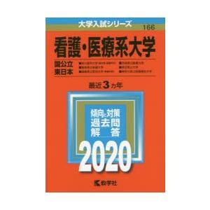 看護・医療系大学 国公立 東日本 2020年版|starclub