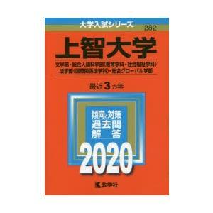 本 ISBN:9784325232421 出版社:教学社 出版年月:2019年06月 サイズ:1冊 ...