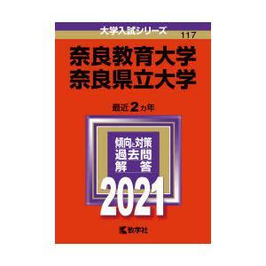 奈良教育大学 奈良県立大学 2021年版