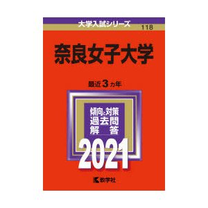 奈良女子大学 2021年版