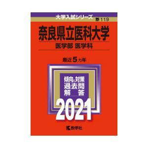奈良県立医科大学 医学部〈医学科〉 2021年版