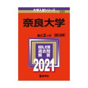 奈良大学 2021年版