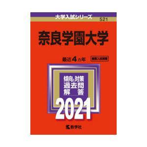 奈良学園大学 2021年版