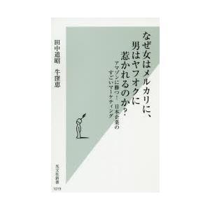 本 ISBN:9784334044275 田中道昭/著 牛窪恵/著 出版社:光文社 出版年月:201...