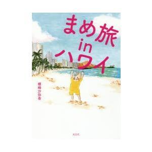 本 ISBN:9784334950330 横峰沙弥香/著 出版社:光文社 出版年月:2018年06月...