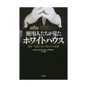 本 ISBN:9784334978945 ケイト・アンダーセン・ブラウワー/著 江口泰子/訳 出版社...