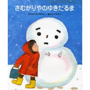 本 ISBN:9784338013246 みたむらのぶゆき/さく おのかおる/え 出版社:小峰書店 ...
