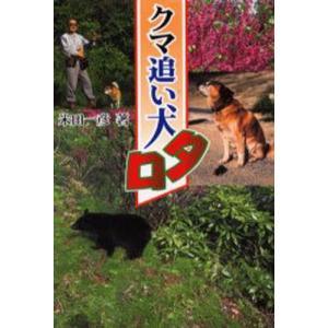 本 ISBN:9784338155052 米田一彦/著 出版社:小峰書店 出版年月:2001年10月...