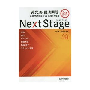 Next Stage(ネクステージ)英文法・語...の関連商品8