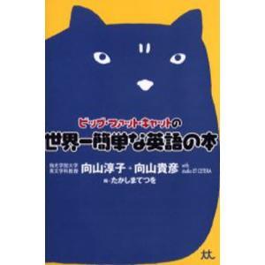 ビッグ・ファット・キャットの世界一簡単な英語の本|starclub