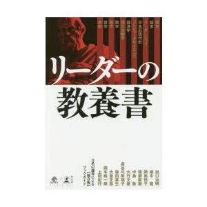 本 ISBN:9784344031074 出口治明/著 楠木建/著 岡島悦子/著 猪瀬直樹/著 中島...