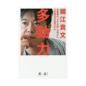本 ISBN:9784344031159 堀江貴文/著 出版社:幻冬舎 出版年月:2017年05月 ...