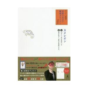 ゲッターズ飯田の五星三心占い開運ダイアリー 2019金/銀のカメレオン