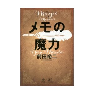 メモの魔力の関連商品7