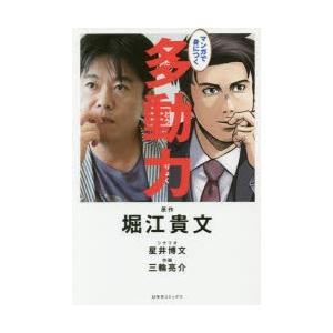 本 ISBN:9784344841666 堀江貴文/原作 星井博文/シナリオ 三輪亮介/作画 出版社...