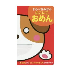 本 ISBN:9784344978317 わらべきみか/作・絵 出版社:幻冬舎 出版年月:2015年...