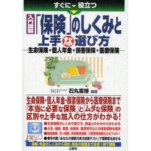 本 ISBN:9784384042863 石丸喜博/編著 出版社:三修社 出版年月:2010年01月...