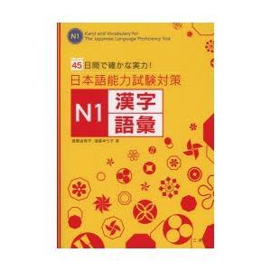 日本語能力試験対策N1漢字・語彙 45日間で確かな実力!