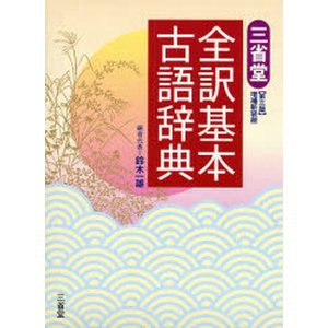 本 ISBN:9784385141350 鈴木一雄/編者代表 出版社:三省堂 出版年月:2007年1...
