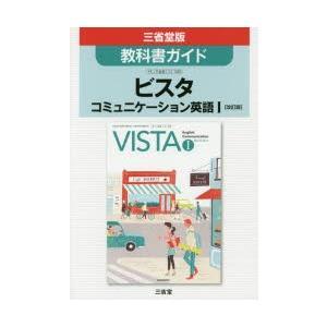 本 ISBN:9784385537894 出版社:三省堂 出版年月:2017年02月 高校学参 ≫ ...