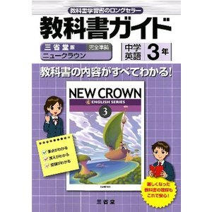 教科書ガイド 三省堂 ニュークラウン3