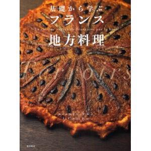 本 ISBN:9784388060870 ル・コルドン・ブルー/著 出版社:柴田書店 出版年月:20...