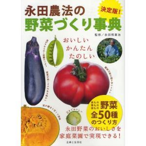 決定版!永田農法の野菜づくり事典