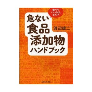 本 ISBN:9784391144512 渡辺雄二/著 出版社:主婦と生活社 出版年月:2014年0...
