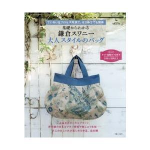 基礎からわかる鎌倉スワニー大人スタイルのバッグ ていねいなプロセス写真で、はじめてでも簡単|starclub