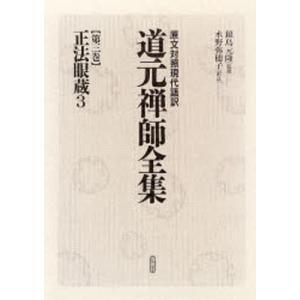 道元禅師全集 原文対照現代語訳 第3巻