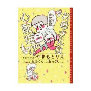 本 ISBN:9784396616748 やまもとりえ/著 出版社:祥伝社 出版年月:2018年12...