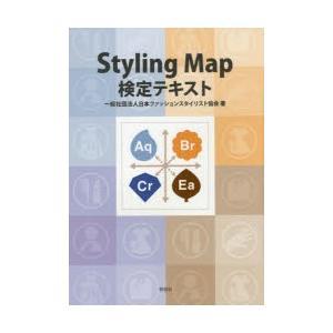 Styling Map検定テキスト|starclub