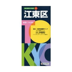 本 ISBN:9784398805584 出版社:昭文社 出版年月:2015年 サイズ:地図1枚 9...