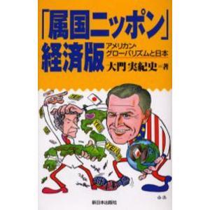 本 ISBN:9784406030076 大門実紀史/著 出版社:新日本出版社 出版年月:2003年...