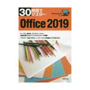 30時間でマスターOffice 2019