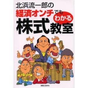 本 ISBN:9784408321097 北浜流一郎/著 出版社:実業之日本社 出版年月:2000年...