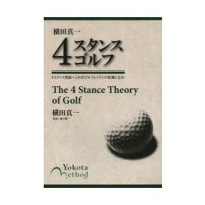 本 ISBN:9784408331041 横田真一/著 廣戸聡一/監修 出版社:実業之日本社 出版年...