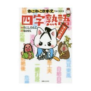 本 ISBN:9784408414904 そにしけんじ/原作 福田智弘/監修 出版社:実業之日本社 ...