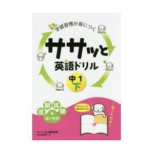 学習習慣が身につくササッと英語ドリル 中1下の関連商品3