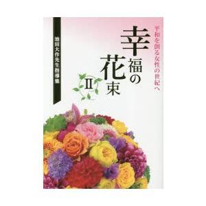 幸福の花束 平和を創る女性の世紀へ 2 池田大作先生指導集|starclub