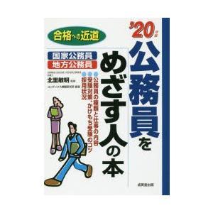公務員をめざす人の本 '20年版 starclub