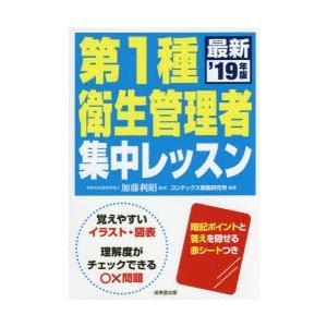 本 ISBN:9784415228365 加藤利昭/監修 コンデックス情報研究所/編著 出版社:成美...