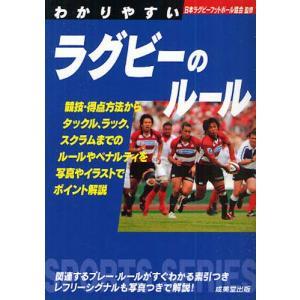 本 ISBN:9784415307299 日本ラグビーフットボール協会/監修 出版社:成美堂出版 出...