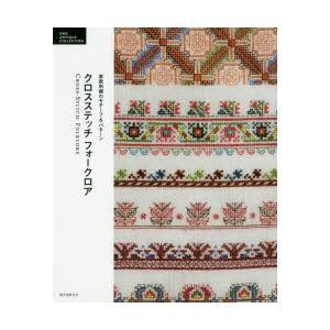 クロスステッチフォークロア 東欧刺繍のモチーフ&パターン starclub